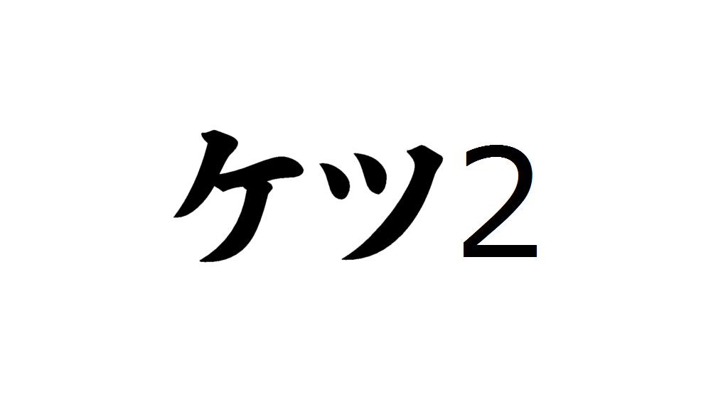 """【新年早々】よっちゃんの、大腸カメラ""""初""""体験記・後編"""