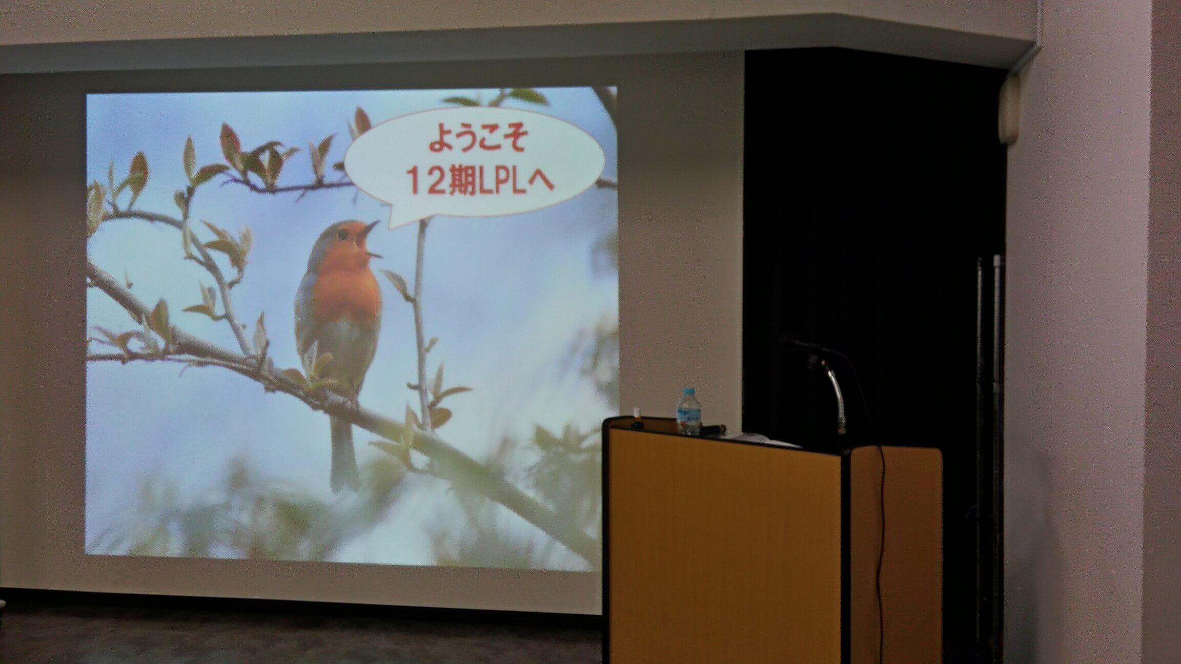 """【LPL-1】学びの """"両界曼荼羅"""" を行く ~ LPL養成講座受講記-①"""