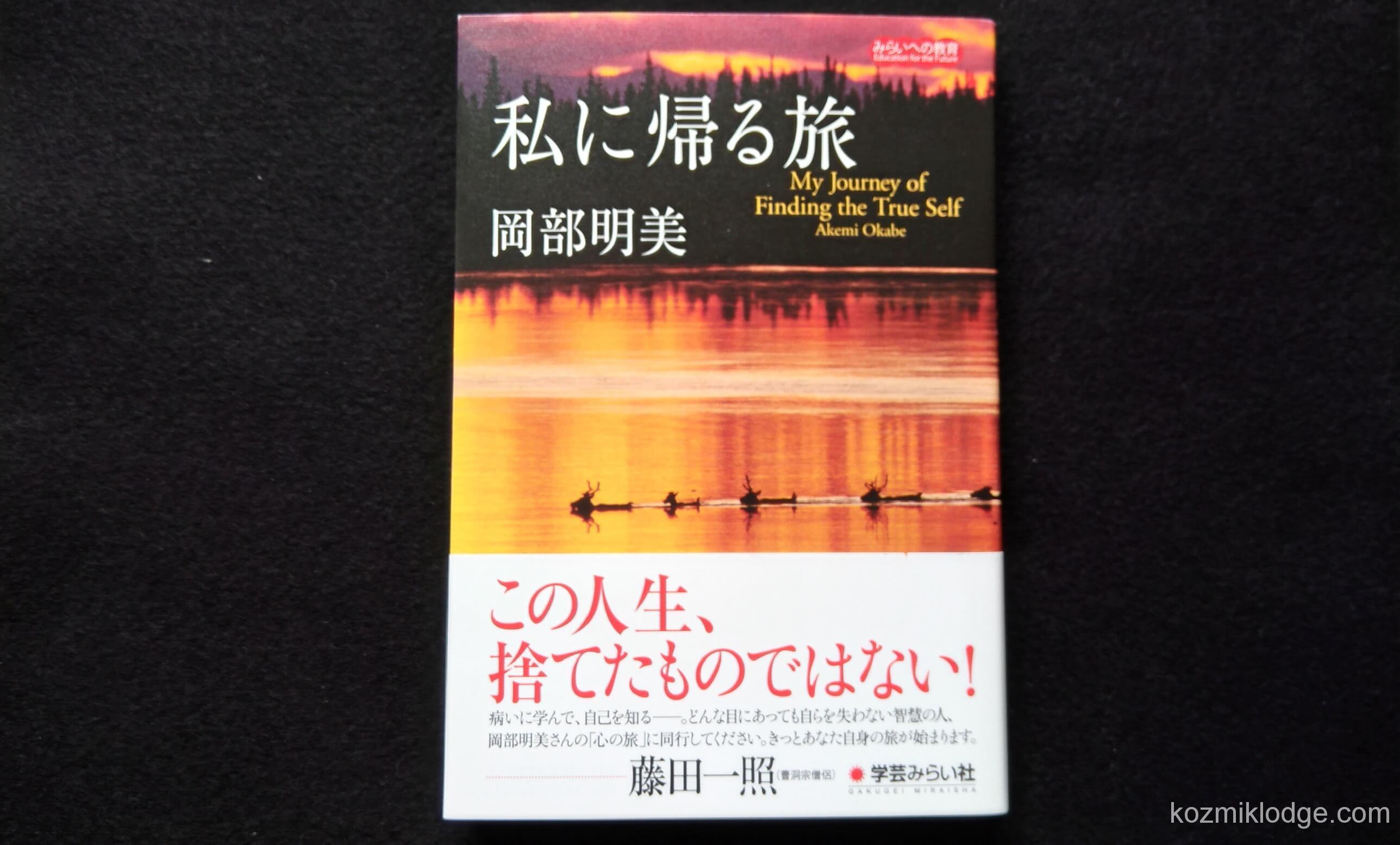 【読後感想】岡部明美さん 著「私に帰る旅」
