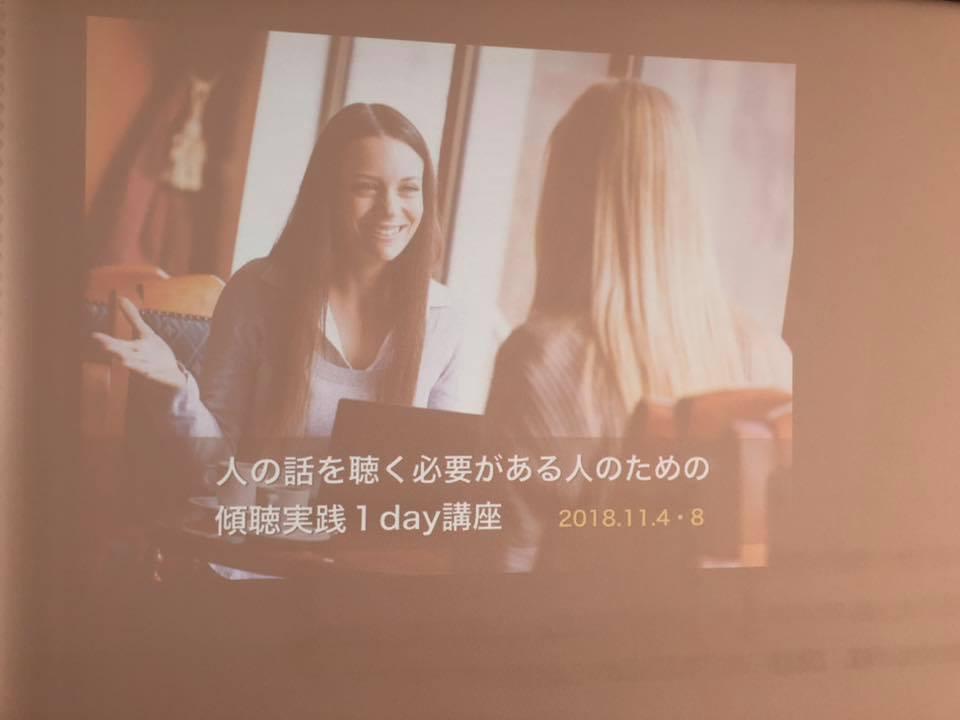 【傾聴】大塚あやこさん主催「人の話を聴く必要がある人のための傾聴実践1day講座」に参加して