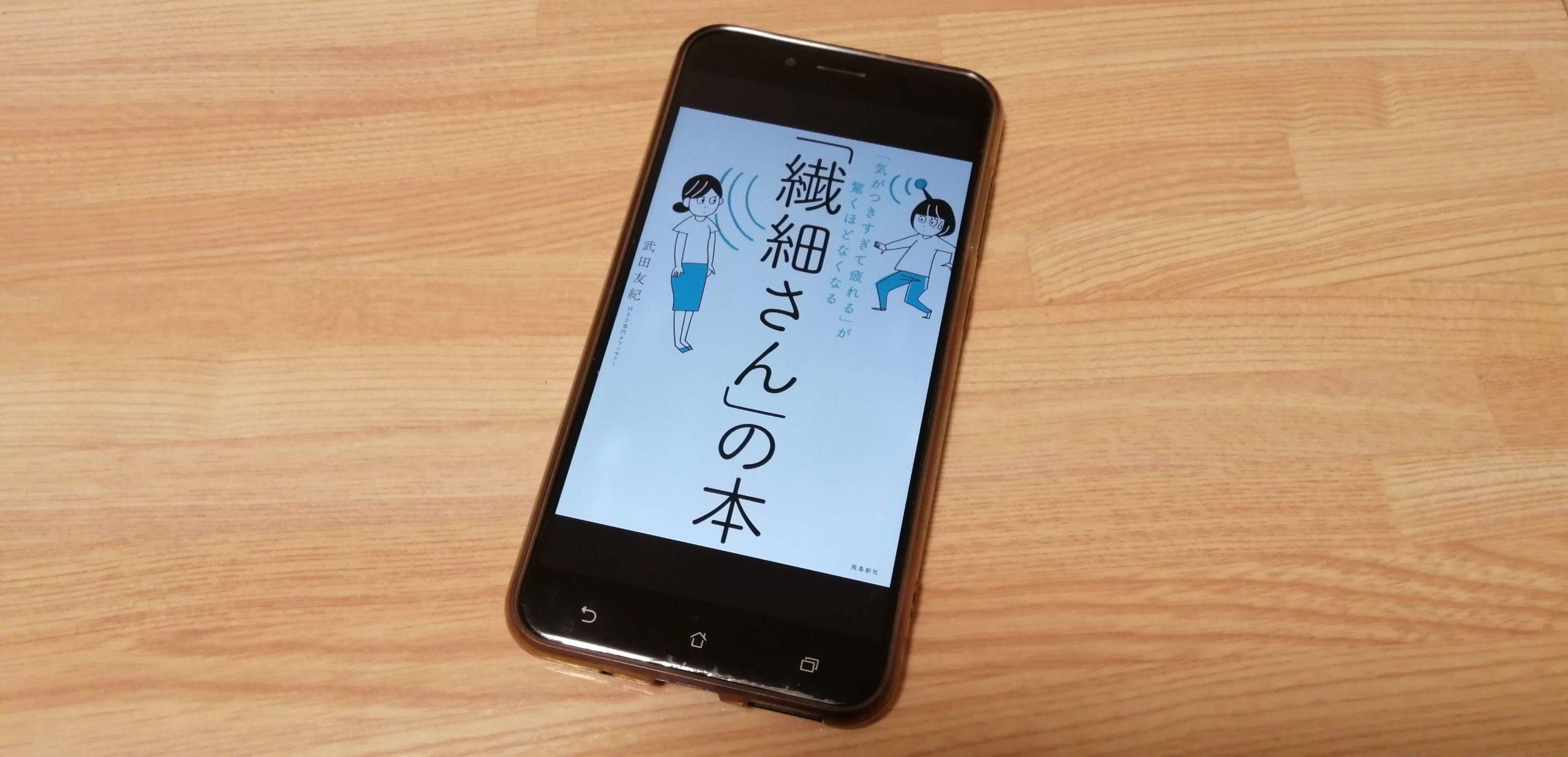 【読後感想】武田友紀さん著『「気がつきすぎて疲れる」が驚くほどなくなる「繊細さん」の本』